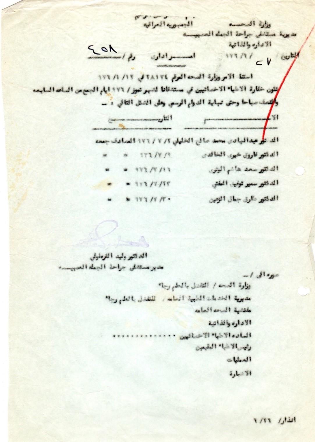 Read more about the article محمي: مستشفى جراحة الجملة العصبية